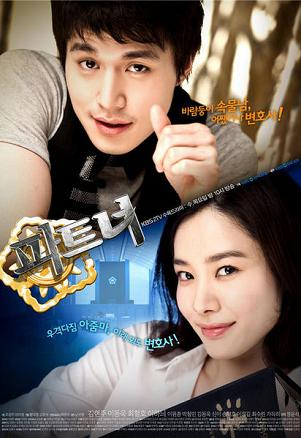 The Partner /// OST /// Dizi M�zikleri