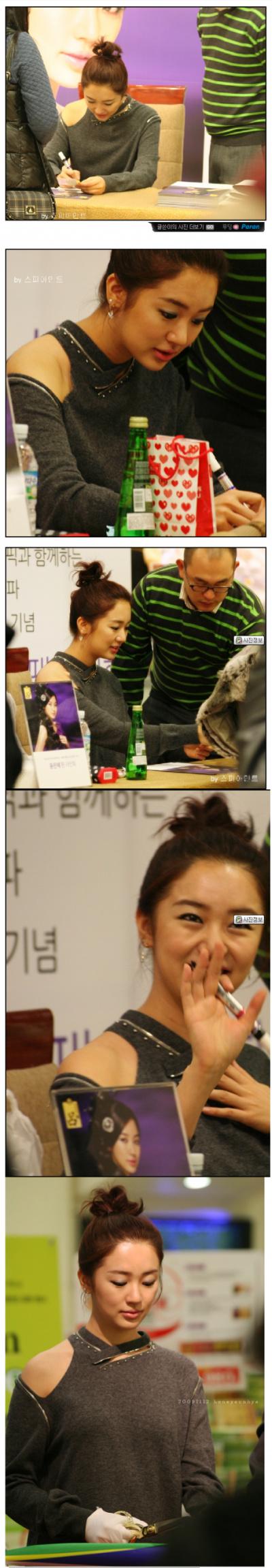 YoonEunHye_11162009(2)
